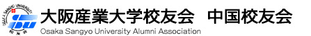 大阪産業大学校友会 中国支部