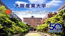 大阪産業大学開学50周年、校友会設立45周年記念広告