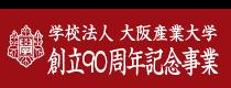 学校法人大阪産業大学は平成30年11月に創立90周年を迎えます。