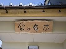 木製看板213px.jpg