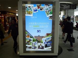 6大阪駅中央東コンコース改札.jpg