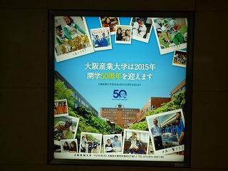 7大阪駅桜橋改札入り口.jpg