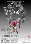 web_osu-rugby.jpg