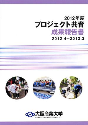 project-2012-1.jpg
