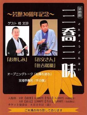 s-三喬三味.JPG