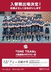 2013試合ポスター.jpg