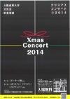 クリスマスコンサートチラシ2014 - コピー.jpg