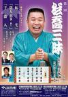 10.26松喬三昧 (編集済).jpg