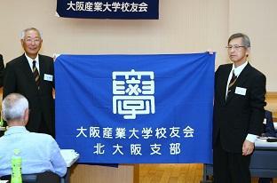 代議員会・北大阪支部旗贈呈.JPG