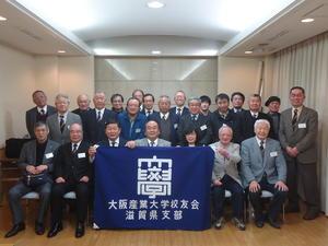 20180210滋賀県支部総会.JPG