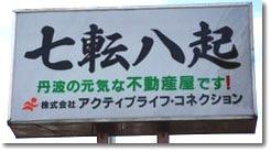aoki_kanban.jpg