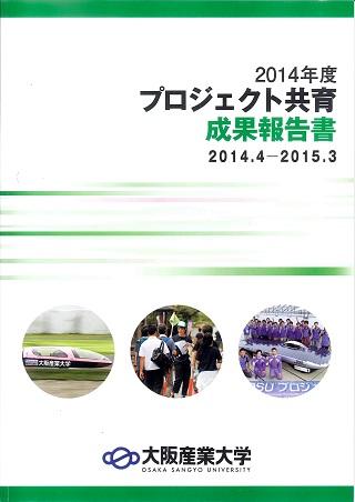 s2014共育プロジェクト.jpg