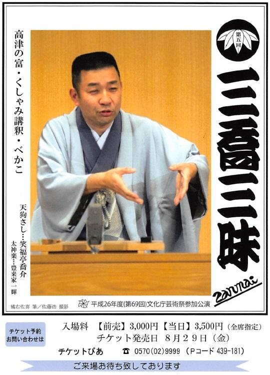 sankyo-1.jpg