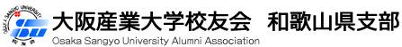 大阪産業大学校友会 和歌山県支部